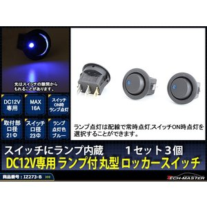 LEDランプ付 丸型 ロッカー スイッチ 12V ブルー 3個set  IZ273-B|tech