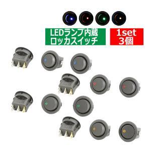 LEDランプ付 丸型 ロッカー スイッチ 12V 3個set ブルー/レッド/グリーン/オレンジ  IZ273|tech