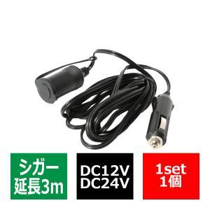 延長 シガーソケット ケーブル 3m 12V/24V兼用 1本  IZ285|tech
