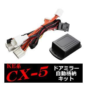 マツダ CX-5 KE系 ドアミラー自動格納キット 電動 自動開閉  IZ305