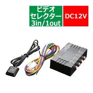 ビデオセレクター 3入力/1出力 フロント/バックカメラ/DVD  IZ310|tech