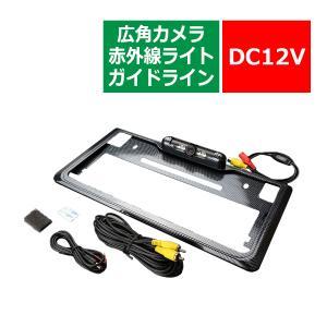 バックカメラ一体型 ナンバーフレーム 赤外線 カーボン柄  IZ312|tech