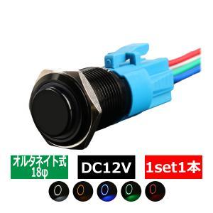 プッシュスイッチ 18Φ LEDリング付き オルタネイトタイプ 配線付き専用カプラー付属 IZ317CHOISE|tech
