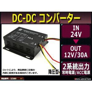 デコデコ 24V→12V/30A DC-DC コンバーター 2系統出力 常時電源/ACC電源  IZ389|tech