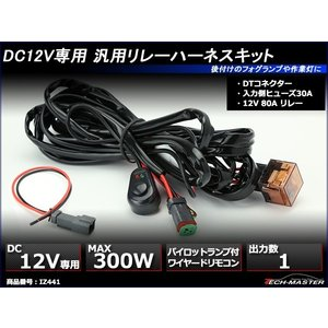 リレーハーネス DTコネクター 12V 300W フォグランプ/作業灯/投光器 スイッチ付 汎用 1出力 IZ441|tech