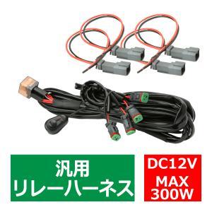 リレーハーネス DTコネクター 12V 300W フォグランプ/作業灯/投光器 スイッチ付 汎用 4出力 IZ443|tech