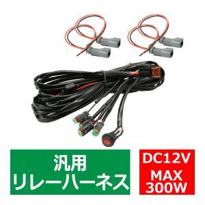 リレーハーネス DTコネクター 12V 300W フォグランプ/作業灯/投光器 防水スイッチ付 汎用 4出力 IZ446|tech