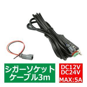 延長 シガーソケット ケーブル 3m DTコネクター 1出力 DC12V/DC24V兼用 IZ447|tech