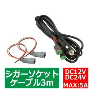 延長 シガーソケット ケーブル 3m DTコネクター 2出力 DC12V/DC24V兼用 IZ448|tech