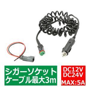 延長 シガーソケット カールコード 3m DTコネクター 1出力 DC12V/DC24V兼用 IZ449|tech