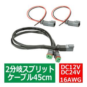 DTコネクター 2分岐 スプリットコード DC12V/DC24V兼用 フォグランプ 作業灯 取付に IZ450|tech