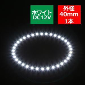 イカリング LED イクラリング ホワイト 外径40mm SMD LED  OZ001