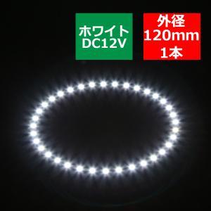 イカリング LED イクラリング ホワイト 外径120mm SMD LED  OZ008