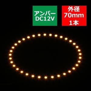 イカリング LED イクラリング アンバー 外径70mm SMD LED  OZ023
