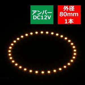 イカリング LED イクラリング アンバー 外径80mm SMD LED  OZ024