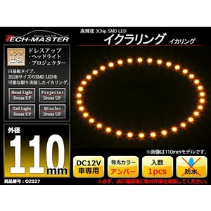 イカリング LED イクラリング アンバー 外径110mm SMD LED  OZ027