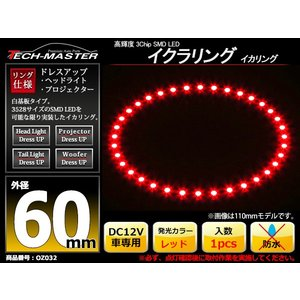 イカリング LED イクラリング レッド 外径60mm SMD LED  OZ032