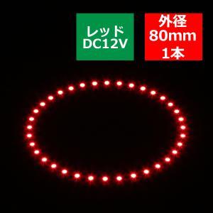 イカリング LED イクラリング レッド 外径80mm SMD LED  OZ034