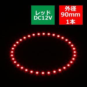 イカリング LED イクラリング レッド 外径90mm SMD LED  OZ035