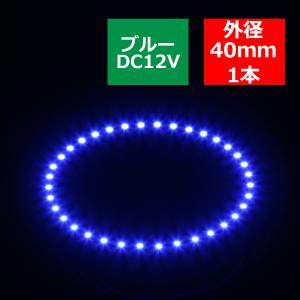 イカリング LED イクラリング ブルー 外径40mm SMD LED  OZ041