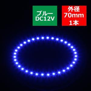 イカリング LED イクラリング ブルー 外径70mm SMD LED  OZ043