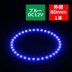 イカリング LED イクラリング ブルー 外径80mm SMD LED  OZ044