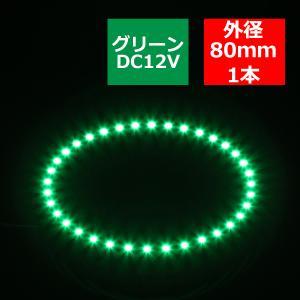 イカリング LED イクラリング グリーン 外径80mm SMD LED  OZ054