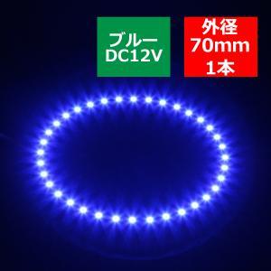 黒基板 イクラリング/イカリング ブルー 70mm SMD LED  OZ267