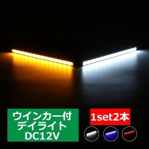 デイライト 薄型 ツインカラー LEDスティックライト ウインカー連動可 PZ001|tech