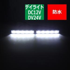 10W LED 小型 デイライト 12V/24V兼用 消灯機...