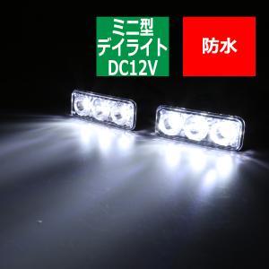 12V 防水 超小型LEDデイライト アルミボディ ホワイト...
