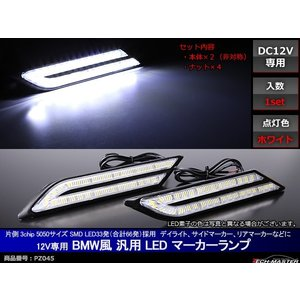 12V BMW風 汎用LEDマーカー ランプ デイライト ホワイト  PZ045