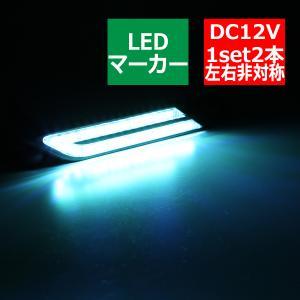 12V BMW風 LEDマーカー ランプ デイライト アイスブルー  PZ047