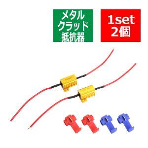 抵抗値を選べる メタルクラッド抵抗器 ハイフラ防止抵抗器 DC12V 球切れ警告 キャンセラー 2個セット  PZ055〜PZ060|tech