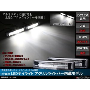 12V 防水 LEDデイライト アクリルライトバー内蔵モデル アルミボディ ブラックインナー 減光機能あり ホワイト  PZ098|tech
