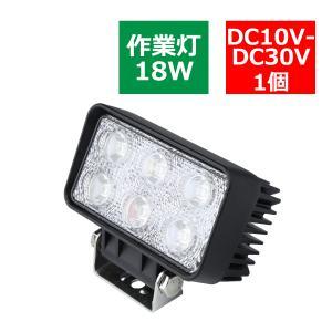 汎用18W パワーLED搭載 作業灯 フォグランプ バックランプ ワークライト  PZ159