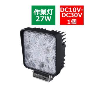 汎用27W パワーLED搭載 作業灯 フォグランプ バックランプ ワークライト  PZ176