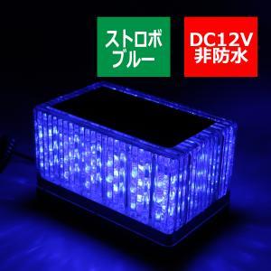 12V ストロボフラッシュライト シガー電源 磁石取付 青  PZ223