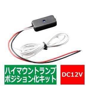 12V 汎用 LED ハイマウントランプ ポジション化キット 調光可能  PZ256