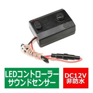 音で光る! 12V 汎用LED サウンドセンサー コントローラー  PZ260