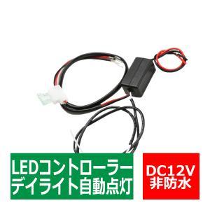 バッテリー直結OK 減光機能付 デイライト自動点灯ユニット ...