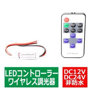 ワイヤレス スイッチ 調光器 DC12V/24V 72Wまで対応 LEDデイライトから作業灯まで  PZ263