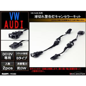 VW/AUDI汎用 球切れ警告灯 キャンセラー キット B-TYPE  PZ283