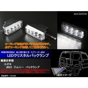JB23 ジムニー LED バックランプ ユニット 車種別専用設計  PZ300