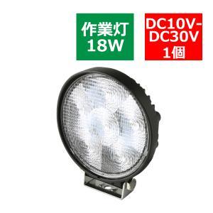汎用18W パワーLED搭載 作業灯 フォグランプ バックランプ ワークライト  PZ328