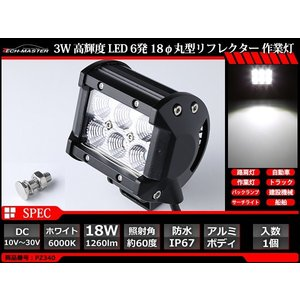 汎用18W 高輝度 LED搭載 作業灯 路肩灯 バックランプ12V/24V ワークライト  PZ340