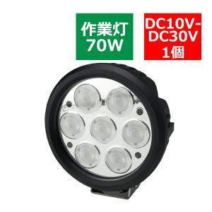 汎用70W CREE LED搭載 広角120度 作業灯 路肩灯 12V/24V ワークライト  PZ351
