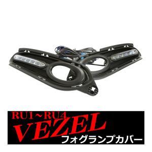 RU1/2/3/4 ヴェゼル LEDデイライト 純正交換用フォグランプカバー ウインカー連動機能付き  PZ385