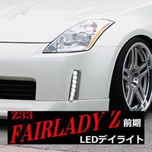 Z33 フェアレディZ 前期 専用 LEDデイライト スモー...