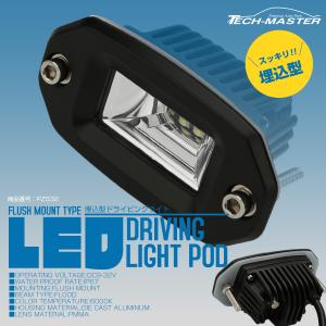 LED ライトポッド 20W 埋込型 フラッシュマウント フォグランプ バックランプ 防水IP67 12V 24V 作業灯 PZ532|tech